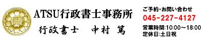 神奈川・横浜 遺言相続センター|ATSU行政書士事務所